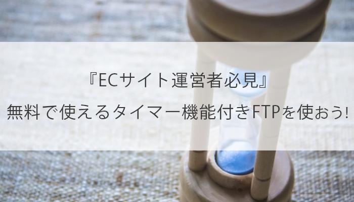 タイマー機能が使える!無料FTPソフト「FTPRush」を使おう!更新業務が楽チンに!
