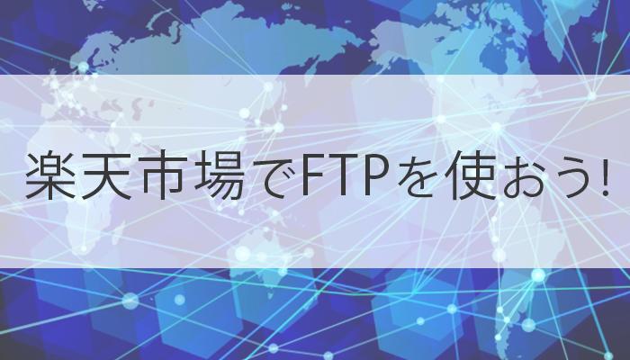 楽天市場でFTPソフトを使おう