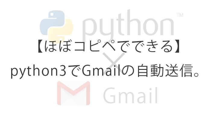 【コピペでOK!】python3でGmailの自動送信する。