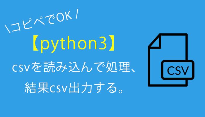 【python3】csvを読み込んで処理、結果csv出力する。