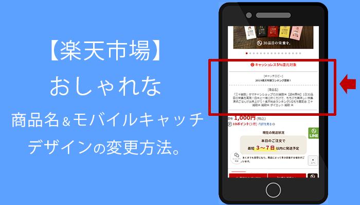 楽天スマホページの商品名・モバイルキャッチの表示デザインを変えてみよう。