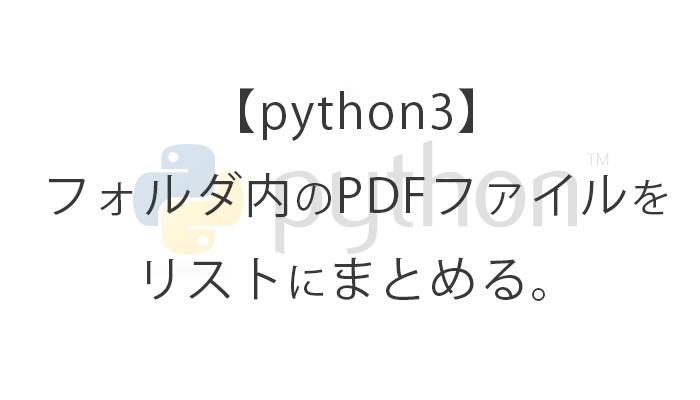 【python3】フォルダ内のPDFファイルをリストにまとめるコード。