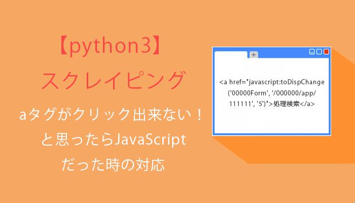 【python3・スクレイピング】 aタグがクリック出来ない!と思ったらJavaScriptだった時の対応