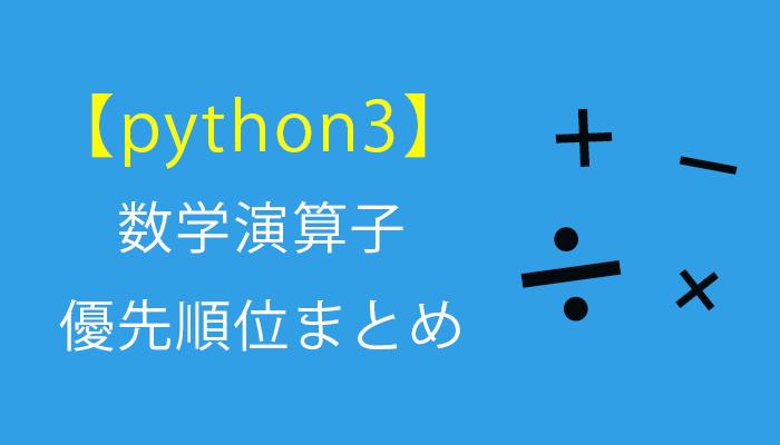python3 数学演算子まとめ