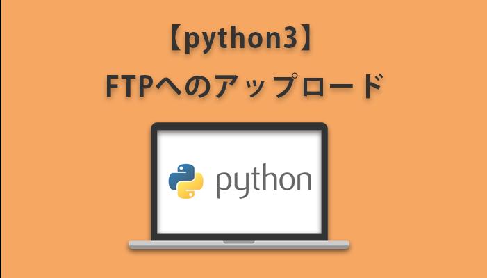 python3でFTPアップロードをしよう。