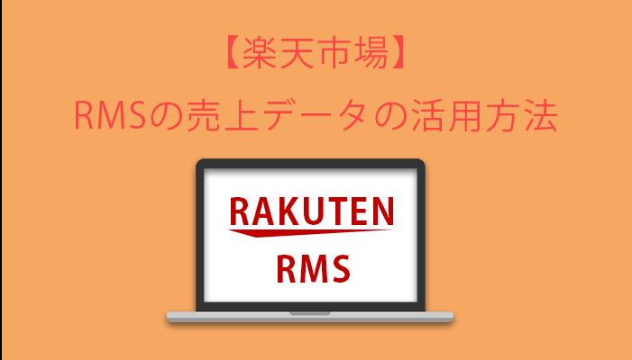 【楽天市場】RMSの売上データの活用方法