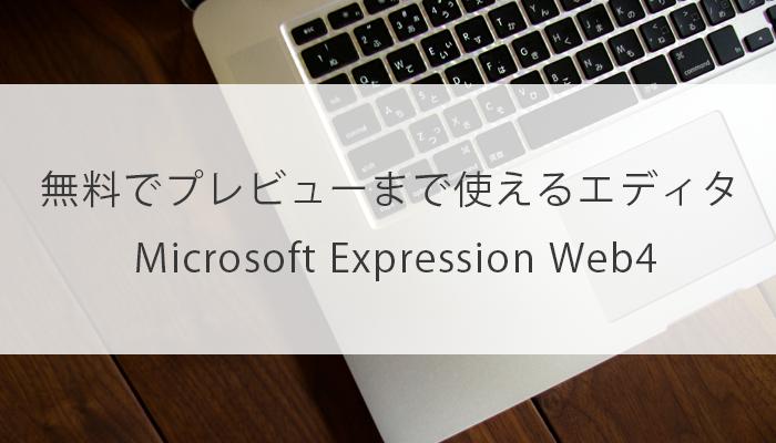 無料でプレビューまで使えるエディタ Microsoft Expression Web4