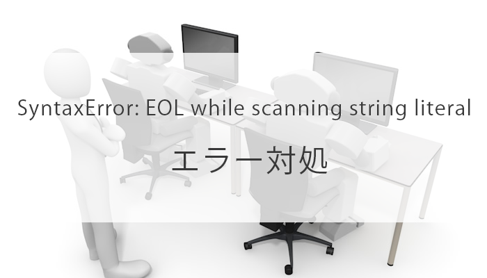 SyntaxError: EOL while scanning string literal