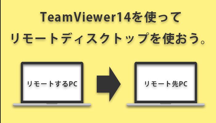 TeamViewer14を使ってリモートディスクトップを使おう