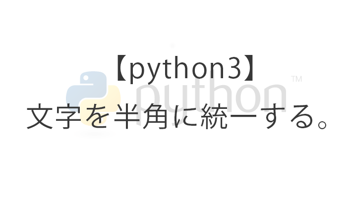 【python3】文字を半角に統一する。