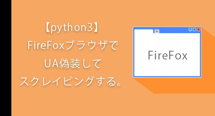 FireFoxブラウザでUA偽装してスクレイピングしよう