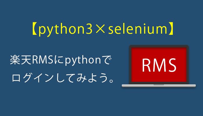 【python3×selenium】楽天RMSにpythonでログインしてみよう。