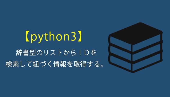 【python3】辞書型のリストからIDを検索して紐づく情報を取得する