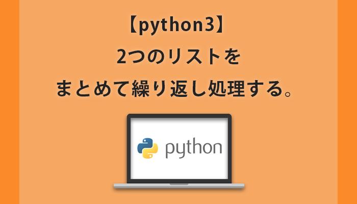 【python3】2つのリストをまとめて繰り返し処理する。